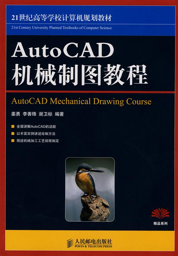 autocad机械制图教程图片 高清图片