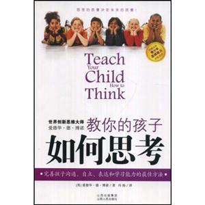 教你的孩子如何思考(含附錄)