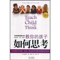 教你的孩子如何思考(含附�)
