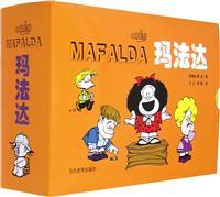 玛法达(全10册)