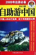 自助游中国-(第5版)