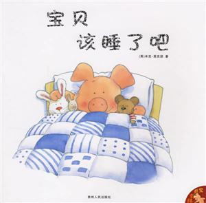 宝贝吉祥-宝贝该睡了吧