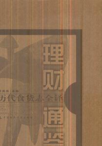 理财通鉴-历代食货志全译-(上.下册)