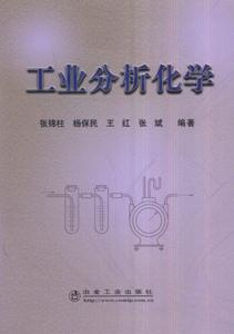 工业分析化学