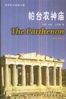 帕台农神庙-世界文化奇观之旅
