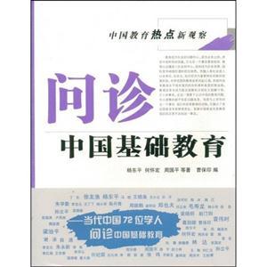 问诊-中国基础教育-中国教育热点新观察