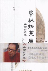 艺林拓荒广记-(上.下册)