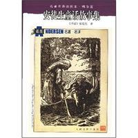安徒生童话故事集-名著名译插图本・精华版