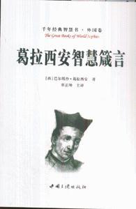 葛拉西安智慧箴言-(千年经典智慧书.外国卷)