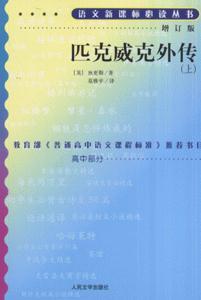 匹克威克外传(上下册)增订版