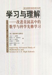 学习与理解-改进美国高中的数学与科学先修学习