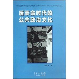 后革命时代的公共政治文化
