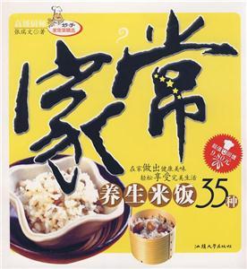 家常养生米饭35种