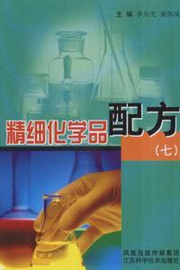 精细化学品配方-(七)