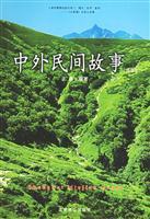 中外民间故事-插图本