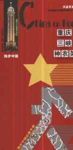 重庆三峡神农架