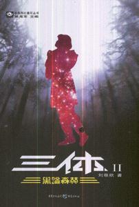 三体II-黑暗森林-地球往事三部曲