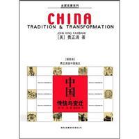 中国(传统与变迁)