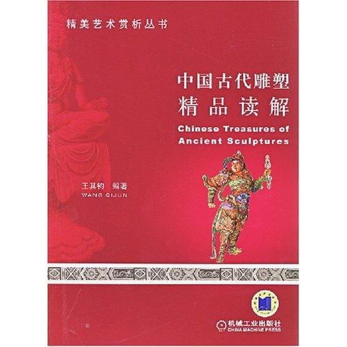 中国古代雕塑精品读解(精美艺术赏析丛书)