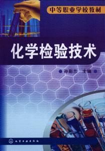 化学检验技术