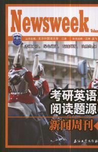 新闻周刊分册-考研英语阅读题源