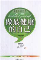 做最健康的自己-健康自励手册(1)