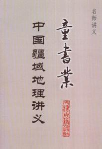 童书业中国疆域地理讲义