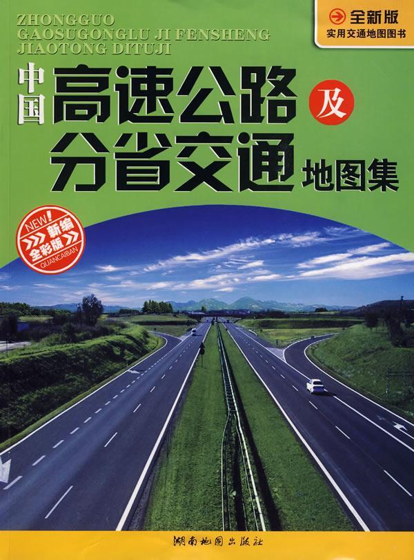 中国公路交通全图_