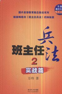 班主任兵法2实战篇(全新教育兵法典藏版