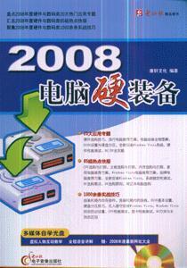 2008-电脑硬装备-(1CD+配套手册)