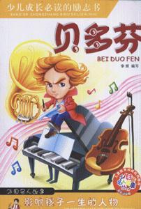 贝多芬-外国名人故事影响孩子一生的人物