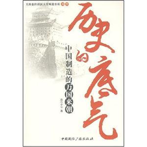 历史的底气-中国制造的万国来朝