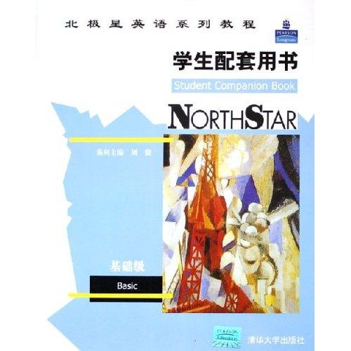 北极星英语系列教程:学生配套用书:基础级