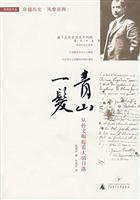 青山一发:从孙文崛起看大清日落/柏杨盛赞的旅日作家