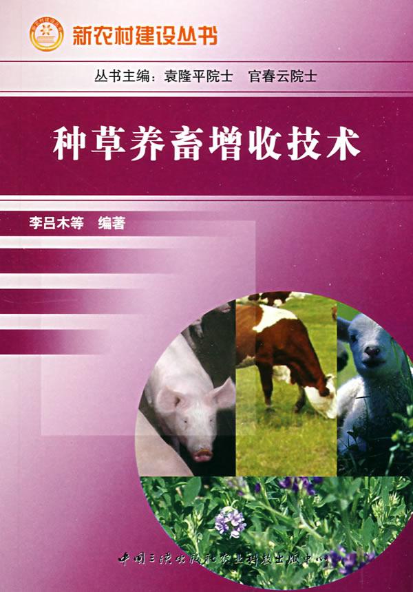 种草养畜增收技术