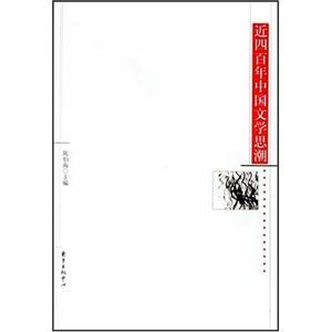 近四百年中国文学思潮