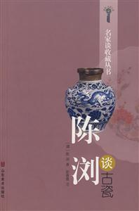 名家谈收藏丛书-陈浏谈古瓷