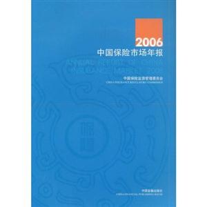 2006中国保险市场年报