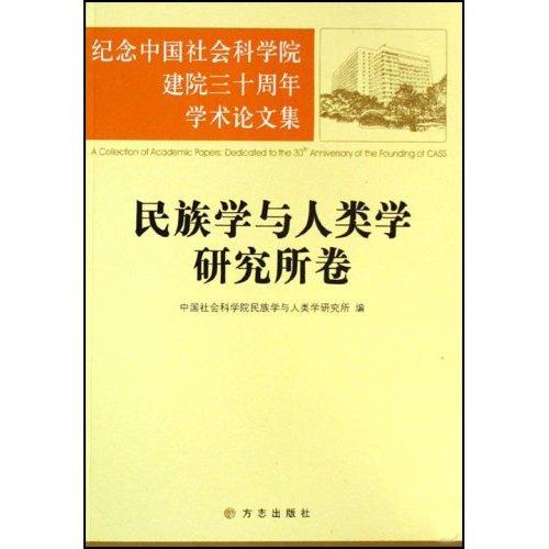 民族学与人类学研究所卷-纪念中国社会科学院建院三十周年学术论文集