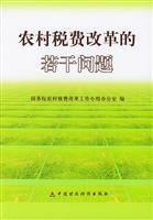 关于关于农村税费改革若干问题的的研究生毕业论文开题报告范文
