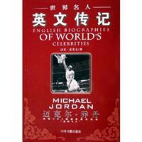 迈克尔乔丹-世界名人英文传记\/迈克·麦戈文 著