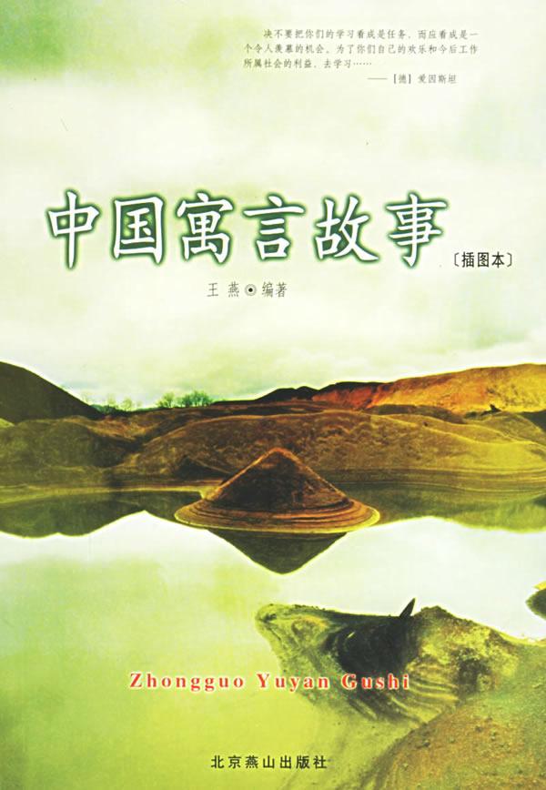 中国寓言故事-插图本