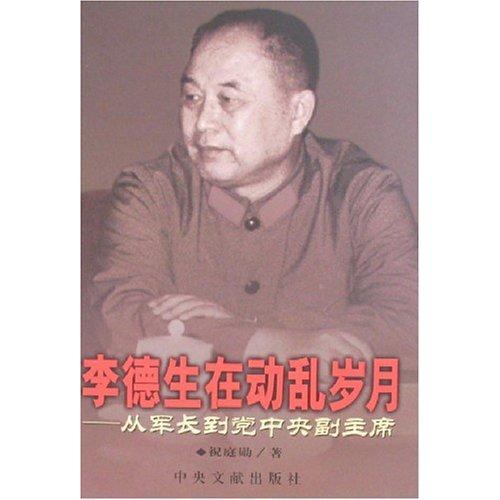 李德生在动乱岁月-从军长到党中央副主席