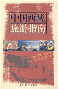 中国西藏旅游指南