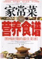 家常菜营养时期-特殊菜谱的最佳食谱/良石著/广东菜谱家常菜图片做法大全图片