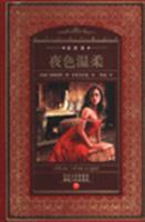 夜色温柔-世界文学名著典藏(全译本)