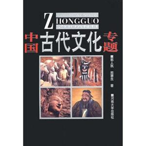 中国古代文化专题