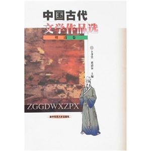 中國古代文學作品選(明清卷)