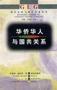 華僑華人與國共關系