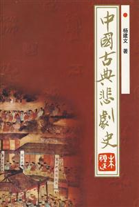中国古典悲剧史